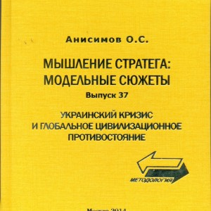 Обложка Анисимова0001