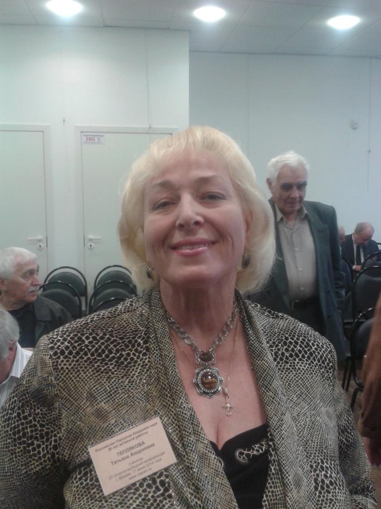 Теплякова Татьяна Андреевна, вице-президент, член Президиума Российской Народной Академии наук