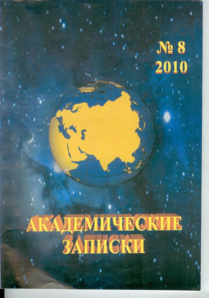 akademy_zapiski_ 2010-8