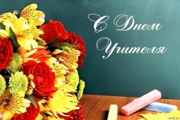 РНАН день учителя