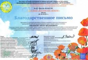 Благодарность Петру Иванкову от оргкомитета фестиваля Во имя мира на земле