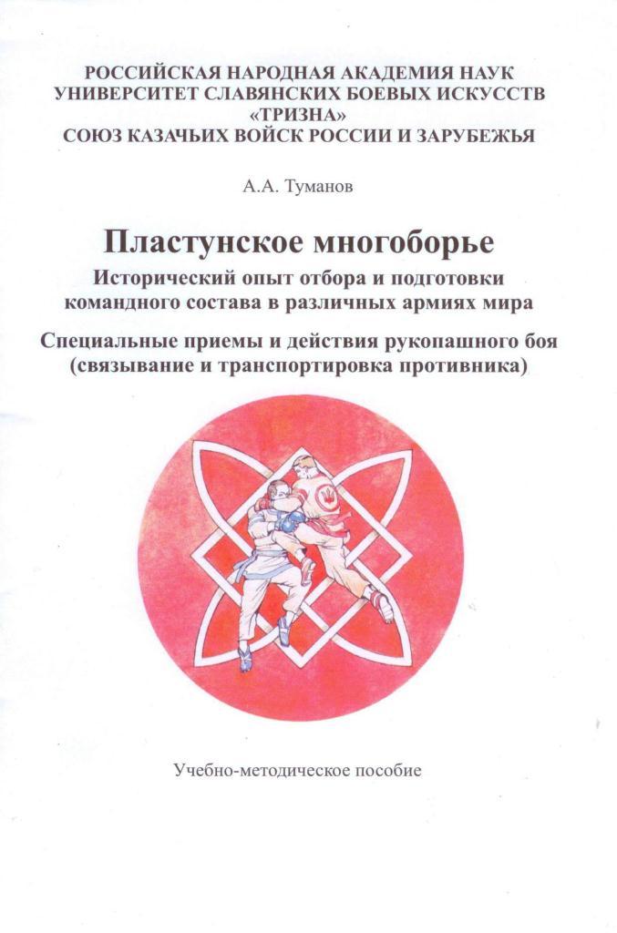 А.А. Туманов, член-корреспондент Народной академии наук, Пластунское многоборье исторический опыт