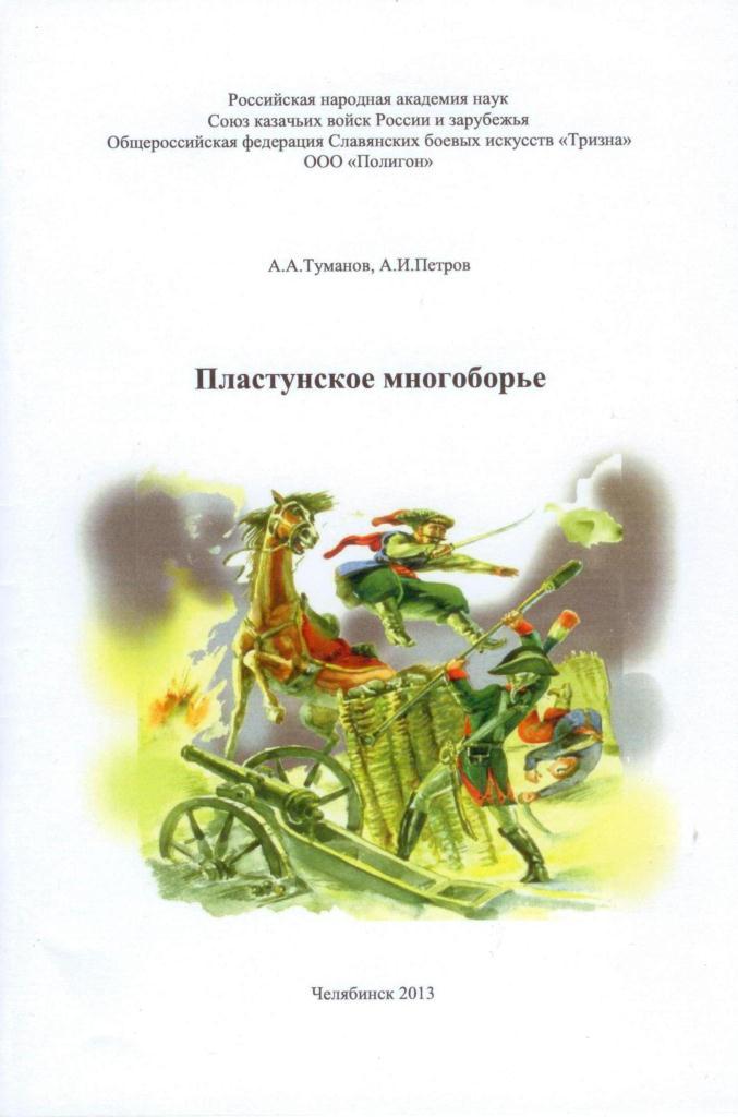 А.А. Туманов, член-корреспондент Народной академии наук, Пластунское многоборье