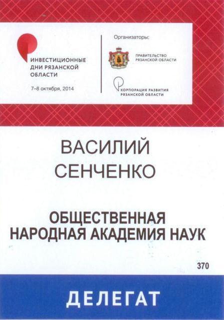 Василий Сенченко инвестиционные дни Рязанской области