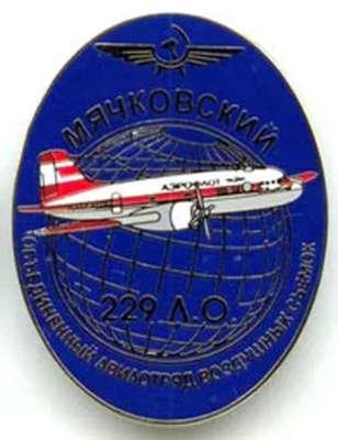 229 й Мячковский арктический авиаотряд